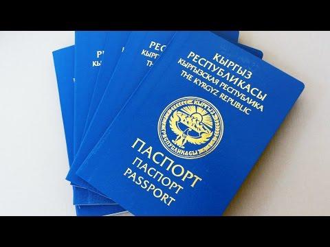 Ажиотаж вокруг новых паспортов в Кыргызстане | АЗИЯ