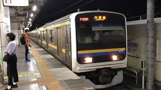 209系2100番台マリC618編成蘇我発車