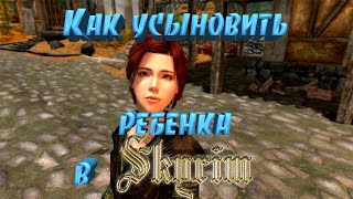 Skyrim Как усыновить детей в Скайриме