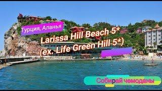 Отзыв об отеле Larissa Hill Beach 5* (Турция, Аланья)