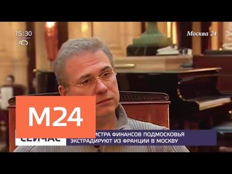 Франция выдала России бывшего министра финансов Московской области - Москва 24