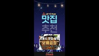 """경기도 시흥시 맛집 탐방 - 야채곱창 전문점 """"…"""