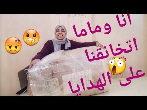 اول هدية تيجى للقناة من السعودية 😃 اللبس فى اخر الفيديو