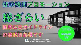 【健診機関_プロモーション総ざらい】ヘルスケア経営番組「FGLab TV」