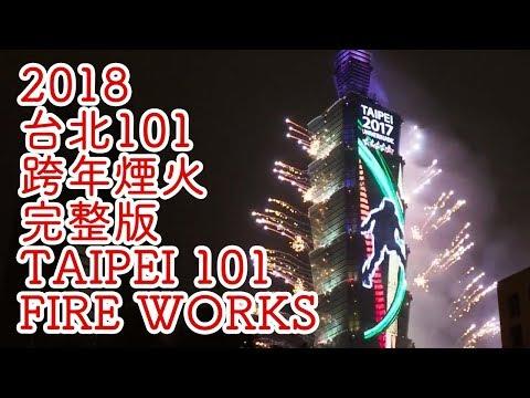 2018台北101跨年煙火【完整版】-Taipei101 Fireworks カウントダウン花火フルバージョン
