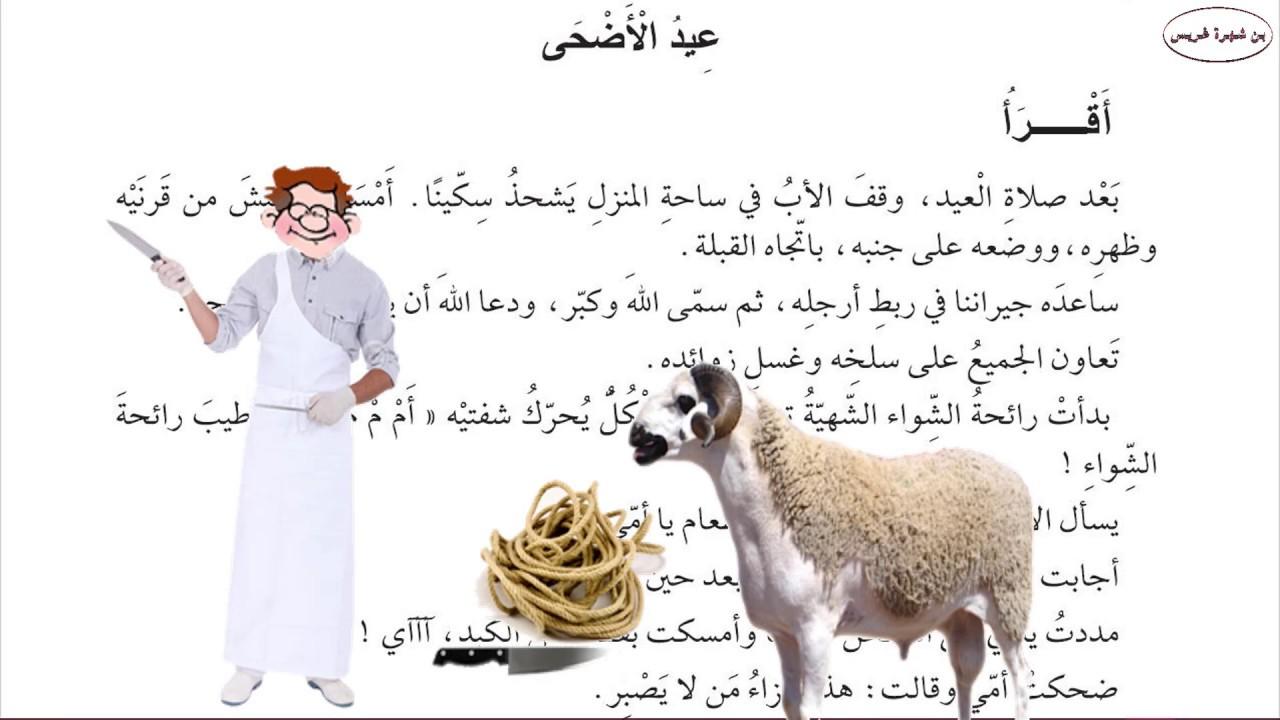 نص الاستماع عيد الاضحى مكتوب | درس نص الاستماع: فرحتي بالعيد للصف الرابع  الابتدائي