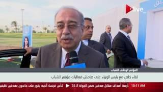 فيديو| شريف إسماعيل: مؤتمر الشباب سيجوب جميع محافظات الجمهورية
