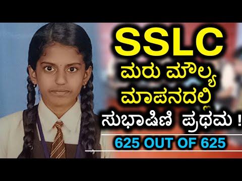 Karnataka SSLC 2017 Topper: Shubhashini |1st Rank| 625 Out of 625  | Oneindia Kannada