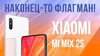 Mi Mix 2S -- Наконец - то флагман!