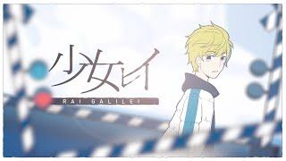 【Cover】少女レイ/Shoujo Rei - MikitoP【Rai Galilei】