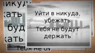 Elvira T Ft Vood Нет Ответа Текст Lyrics