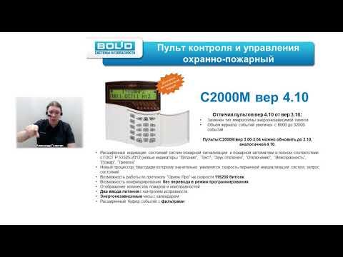 "Вебинар: Особенности пусконаладки систем ОПС на базе приборов ИСО ""Орион"""