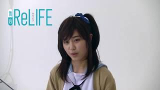舞台「ReLIFE」狩生玲奈役(Wキャスト):濱頭優さんのコメント動画です...