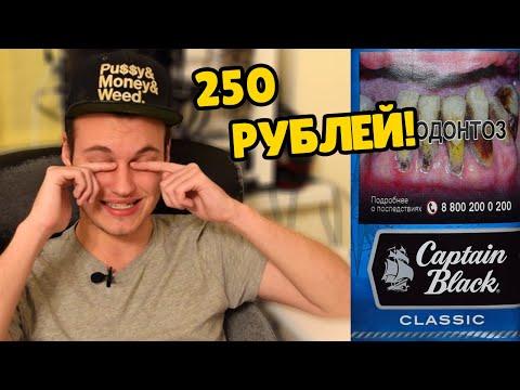"20 ""СИГАРИЛЛ"" ЗА 250 РУБЛЕЙ! ОБЗОР CAPTAIN BLACK CLASSIC!"