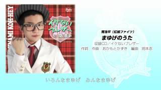 南浩平(虹組ファイツ)『まゆげのうた』 (2012年3月4日録音) 作詞・...