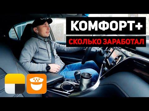 Сколько заработал в такси / Яндекстакси / Ситимобил / Таксую на Camry / Позитивный таксист