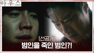 [선공개]범인은 이승기…