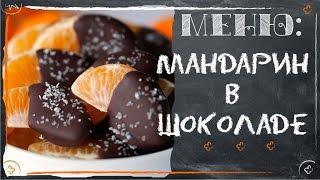 """Десерт """"Мандарин в шоколаде"""" (рецепт с фото пошагово)"""