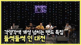 각양각색 개성 넘치는 밴드! 들썩들썩 in 대전 16회…