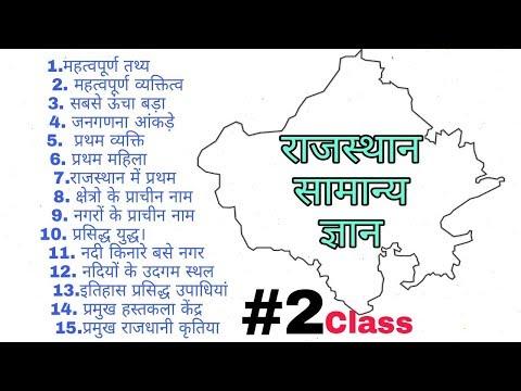 Rajasthan GK राजस्थान:- सामान्य ज्ञान (part-2) Rajasthan police फ्री Coaching, syllabus, pre. paper