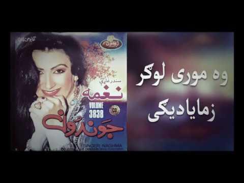 Naghma New songs wa mori logar zama yadigi نغمه لوگرسندره