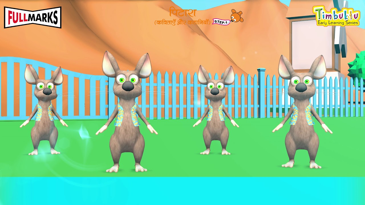 Download नटखट चूहा- Natkhat Chuha   Little Naughty Mouse   Hindi Rhymes for Kids   Kids story in hindi