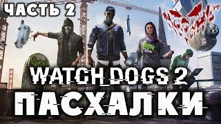 Пасхалки в Watch Dogs 2 - Часть 2 [Easter Eggs]