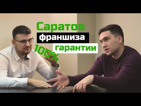 Саратов / Франшиза с гарантией окупаемости / Бизнес-трип на авто / Босс без Бабос