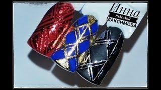 ❤ ГЕОМЕТРИЯ на ногтях + ФОЛЬГА ❤ ПРОСТОЙ дизайн ногтей ❤ Дизайн ногтей гель лаком ❤ Nail Design ❤