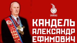 Александр Ефимович Кандель
