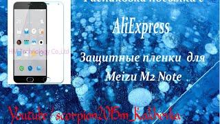 31. Розпакування посилки з AliExpress. Захисні плівки для Meizu M2 Note