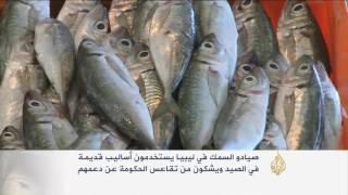 صيادو السمك بليبيا يشكون غياب الدعم الحكومي