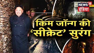 Secret Tunnel of Kim Jong-Un | North Korea के सनकी तानाशाह का सीक्रेट सुरंग | News18 India