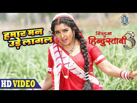 Hamar Mann Ude Lagal | Aamrapali Dubey | Nirahua Hindustani 3 | Bhojpuri Movie Song