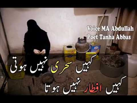 Ramzan Poetry New 2017- Sad Urdu Poetry Ramzan - Tanha Abbas - MA Abdullah Voice - New Sad Shayari