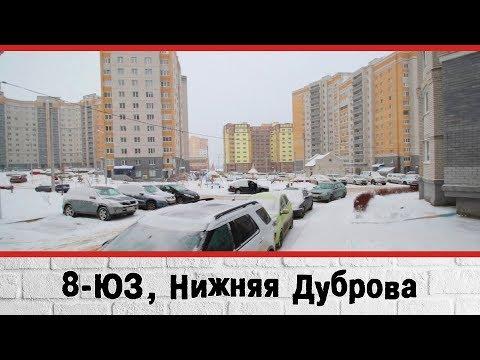 8 ЮЗ во Владимире, улица Нижняя Дуброва