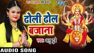 2017 का सबसे हिट देवी गीत - Dholi Dhol Bajana - Jai Maa Bhawani - Anu Dubey - Bhojpuri Devi Geet