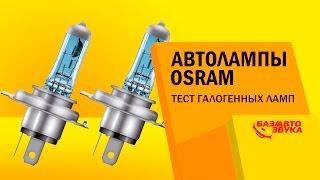 Автолампы OSRAM. Тест галогенных ламп. Замер яркости. Тест от avtozvuk.ua