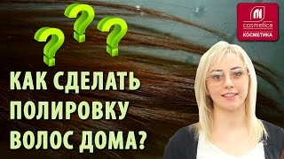 Что такое полировка волос? Как убрать секущиеся кончики на волосах и сохранить длину? Полировка дома