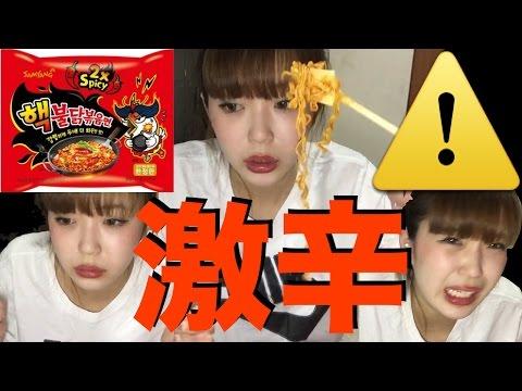 【危険】韓国の激辛ラーメンの2倍増食べたらまじでやばかった。일본인이 핵불닭볶음면 먹어봤다 죽었다