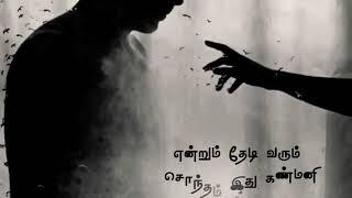 Ithu Nee Irukkum Nenjamadi Kanmani 🖤 Song WhatsApp Status 🖤