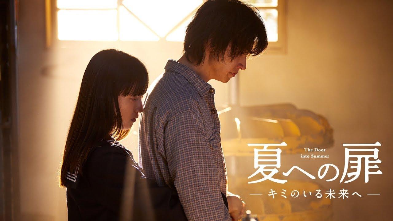 映画『夏への扉 ―キミのいる未来へ―』スペシャル映像【璃子 純愛編】