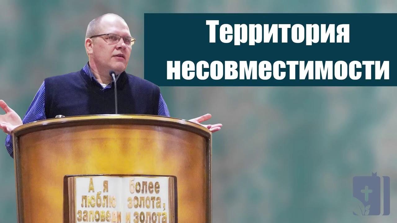 Владимир Меньшиков - Территория несовместимости (октябрь 2020)