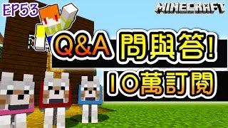 【Minecraft】茶杯原味生存Ep53 Qu0026A問與答! 十萬訂閱回饋????【當個創世神,麥塊】