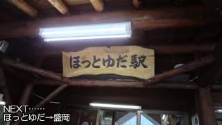 【旅行】東北ひとり旅 3日目前半【鉄道】