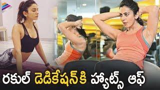 Rakul Preet Latest Yoga Asana Video | Rakul Preet Latest Video | Telugu FilmNagar
