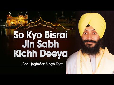 Bhai Joginder Singh Riar - So Kyo Bisrai Jin Sabh Kichh Deeya - Hau Aaya Dooroh Chai Kai