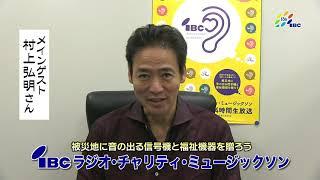 放送は既に終わってしまいましたが、村上さんが素敵なのでアップしておきます。15秒のCM2本を1つの動画にしています。
