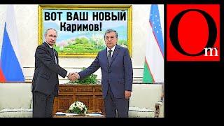 Путин назначил Президента Узбекистана
