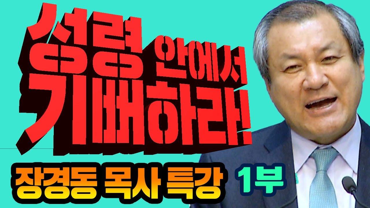 장경동목사의 부흥특강- 성령 안에서 기뻐하라 1부